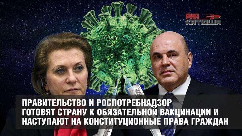 Правительство готовит Россию к обязательной вакцинации и наступает на конституционные права граждан