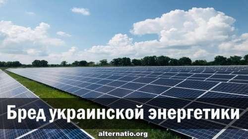 Бред украинской альтернативной энергетики