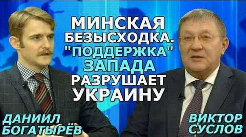 Украинский министр обижен на Россию за то, что та предлагает реальную сделку, а не врёт, как Запад