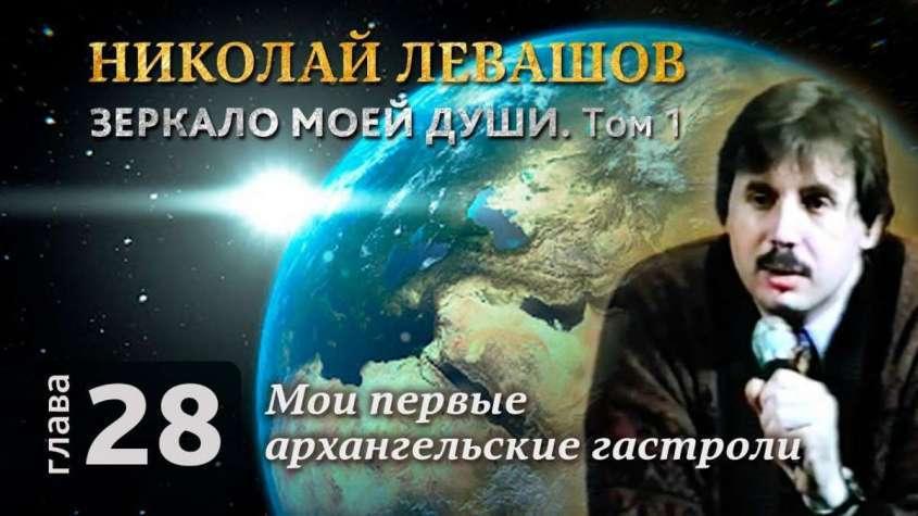 Николай Левашов. Зеркало моей Души. Мои первые архангельские гастроли