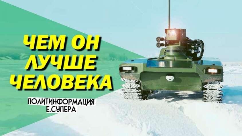 Первый российский робот-пехотинец почти готов. Чем он лучше человека?
