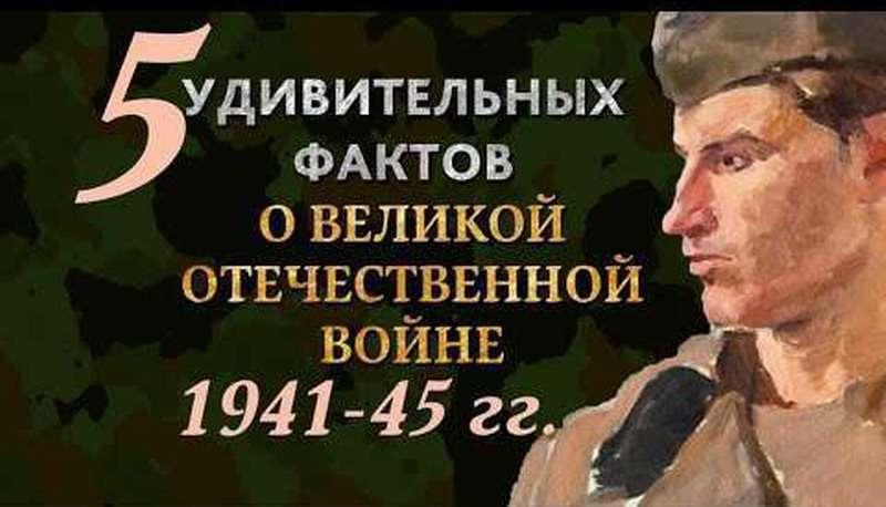 5 удивительных фактов о Великой Отечественной войне 1941-1945