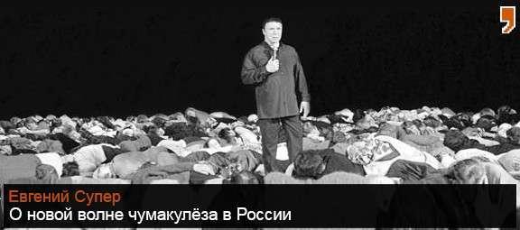О новой волне чумакулёза в России