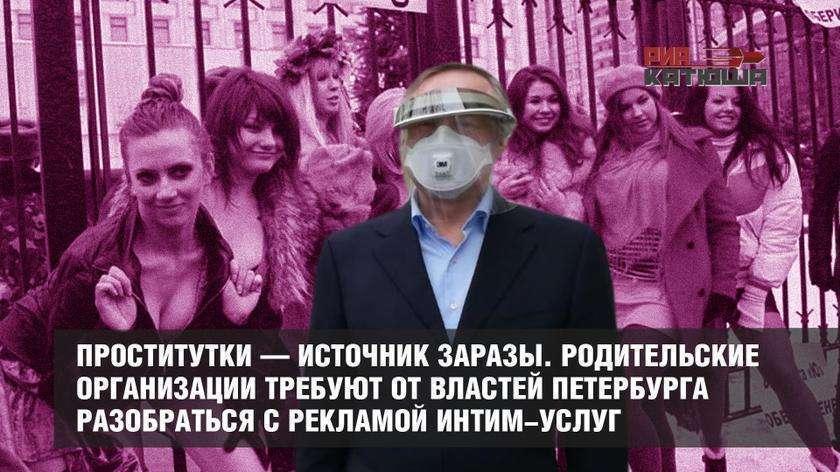 Проститутки – источник заразы. Родительские организации требуют от властей Петербурга разобраться с рекламой интим-услуг
