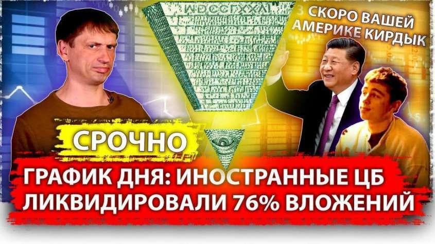 График дня: Иностранные ЦБ ликвидировали 76% вложений в финансовую пирамиду США