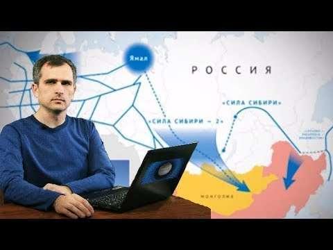 Сила Сибири-2: или как за деньги Китая Россия решила важнейшую стратегическую задачу