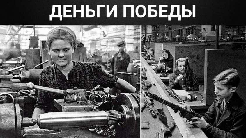 Экономика нашей Победы. Подвиг банкиров и бухгалтеров СССР