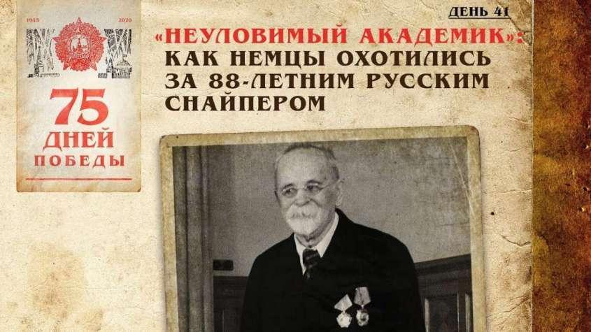 «Неуловимый академик»: как фашисты охотились за 88-летним русским снайпером