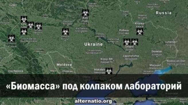 Украина. «Биомасса» под колпаком биолабораторий Мирового Правительства