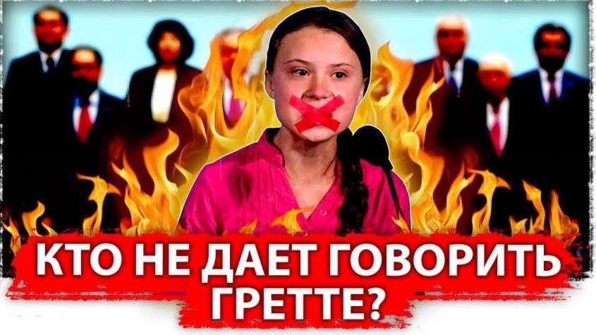 Промышленный потенциал России. Кто не дает говорить Гретте?