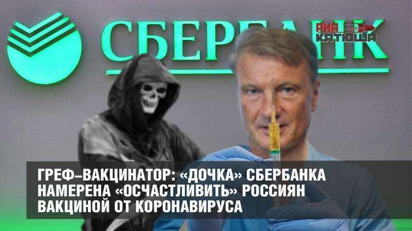 Греф-вакцинатор: Сбербанк намерен «осчастливить» россиян вакциной от коронавируса
