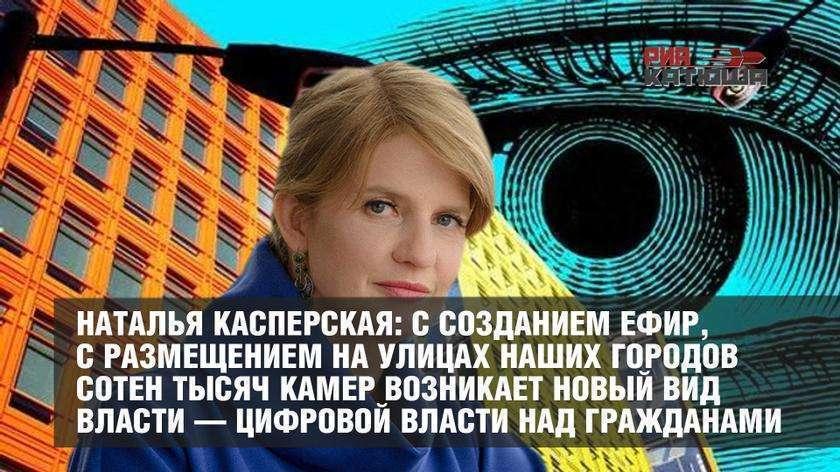Наталья Касперская: С созданием ЕФИР, с размещением на улицах наших городов сотен тысяч камер возникает новый вид власти – цифровой власти над гражданами