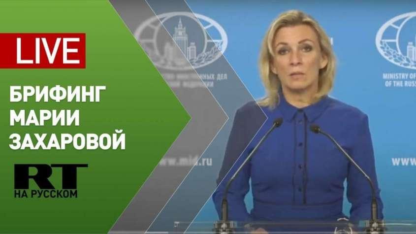 Брифинг Марии Захаровой 21 мая 2020. Полное видео
