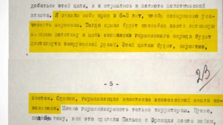 Как готовилась Вторая мировая война: рассекречены исторические документы