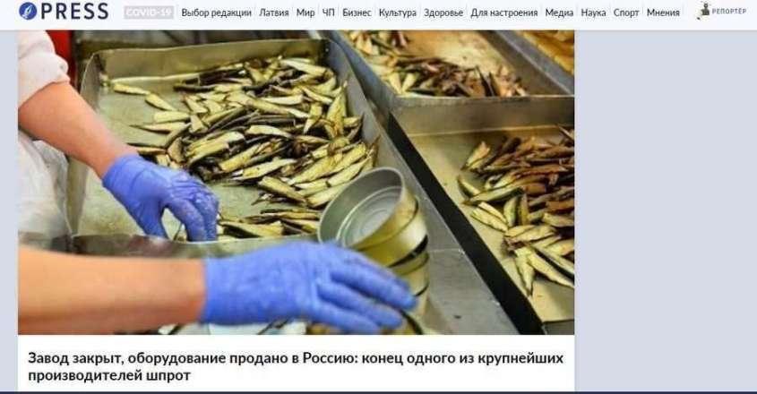 В латвийских магазинах появились российские шпроты. Это конец!