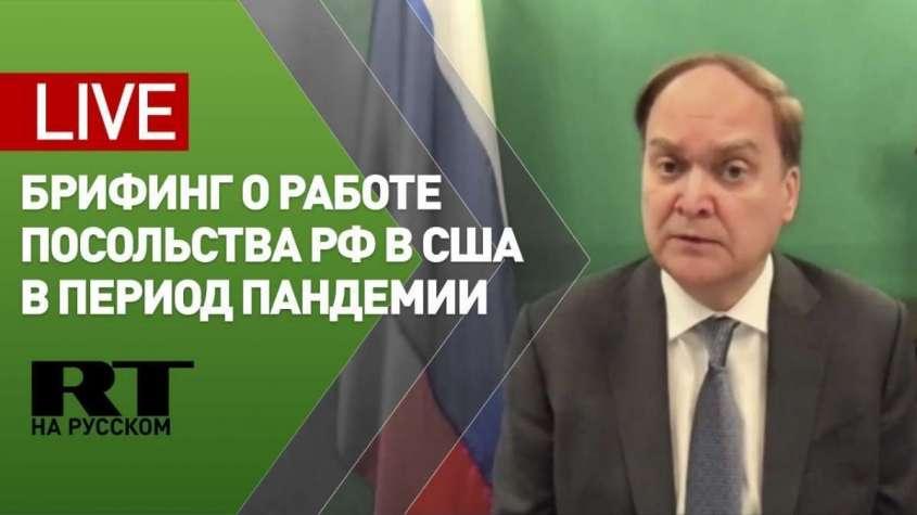 Онлайн-брифинг чрезвычайного и полномочного посла РФ в США Анатолия Антонова – LIVE