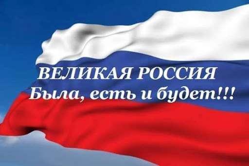 Восстановление Большой России–Евразии