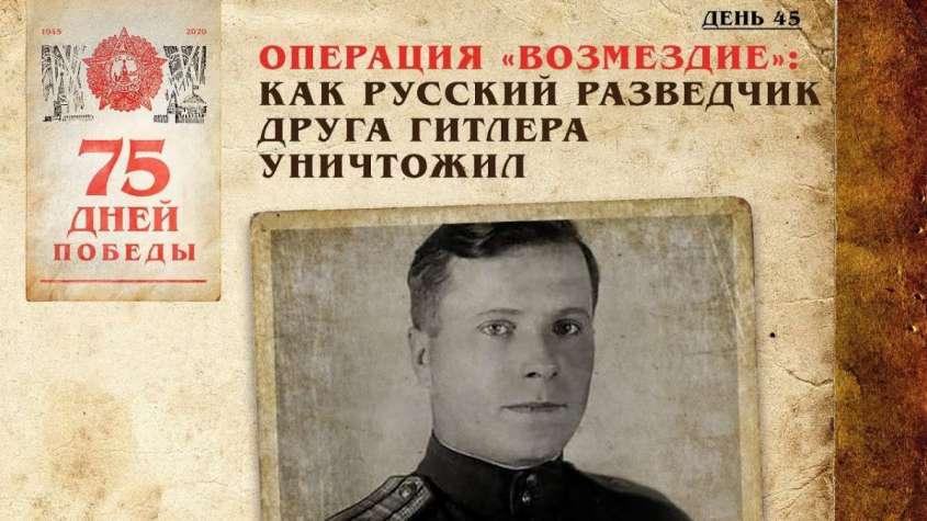 Как русский разведчик друга Гитлера уничтожил. Операция «Возмездие»