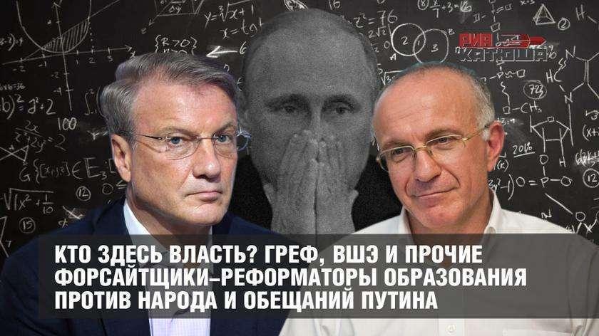 Греф, ВШЭ и прочие реформаторы образования против народа и обещаний Путина