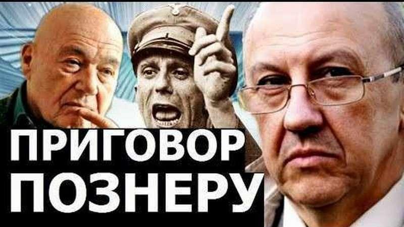 Приговор русофобу Познеру. О чём молчит ненавистник русской идентичности