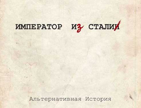 Император и Сталин – Император из стали. Вся власть советам! Сергей Васильев