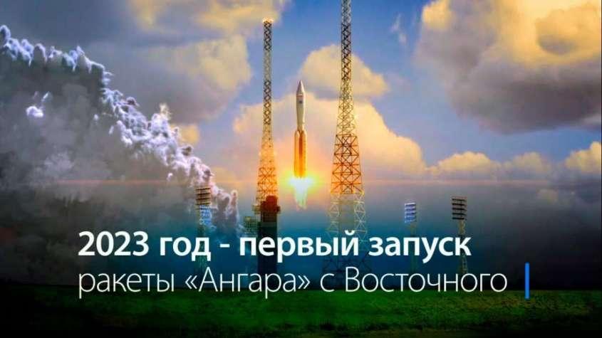 Ход строительства стартового комплекса для ракет «Ангара» на космодроме «Восточный». Май 2020
