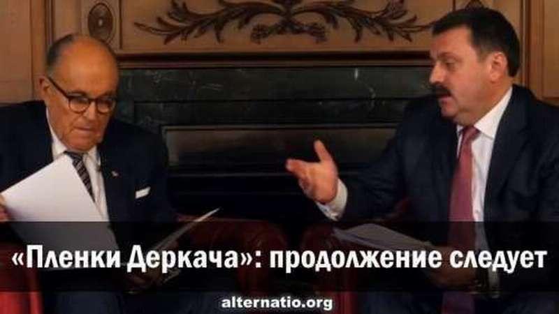 «Пленки Деркача»: продолжение «кассетного скандала» следует