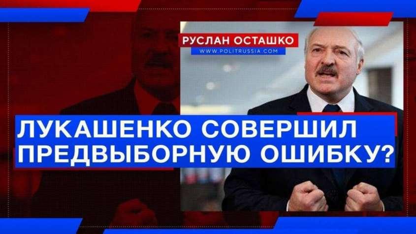 Выборы в Белоруссии и искусственное разделение русского народа