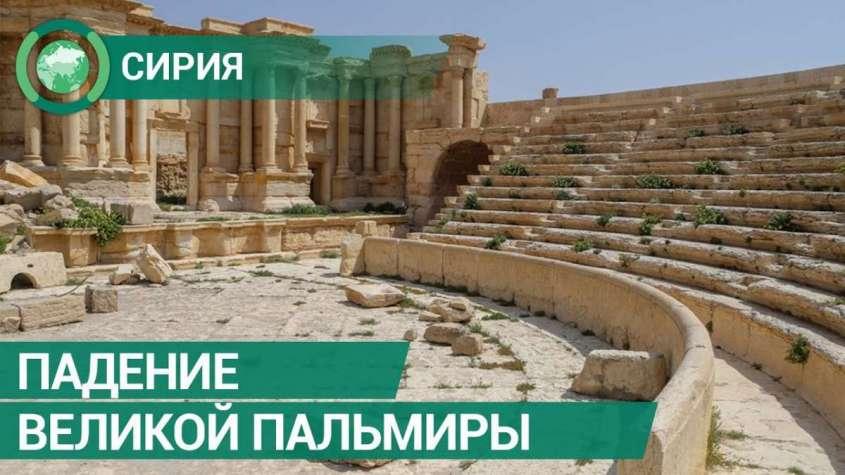 Падение великой Пальмиры: как американские наёмники ИГИЛ уничтожали древний город
