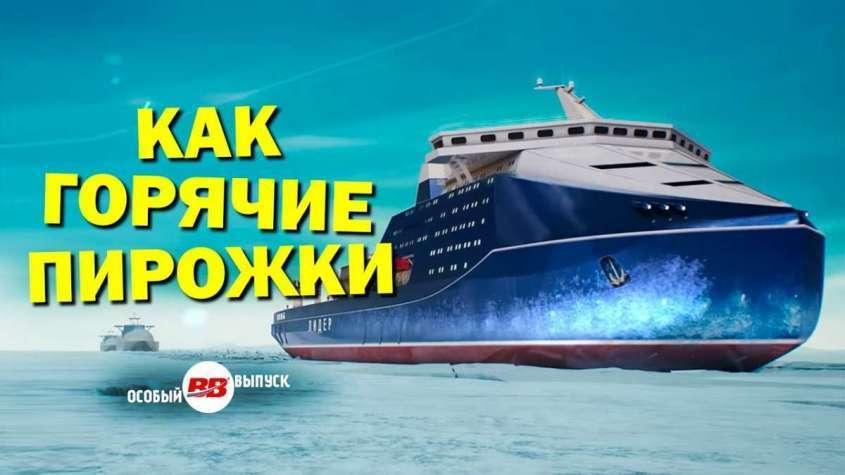 В Петербурге заложен уже четвёртый самый мощный в мире ледокол