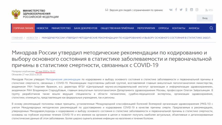26 мая Путин «объявил парад», а 27 мая Минздрав приказал сворачивать корона-цирк