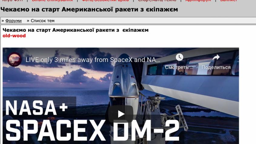 Резиновые сапоги Маска и полёты к МКС