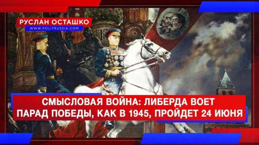 Парад Победы, как в 1945, пройдет 24 июня, а либералы стонут