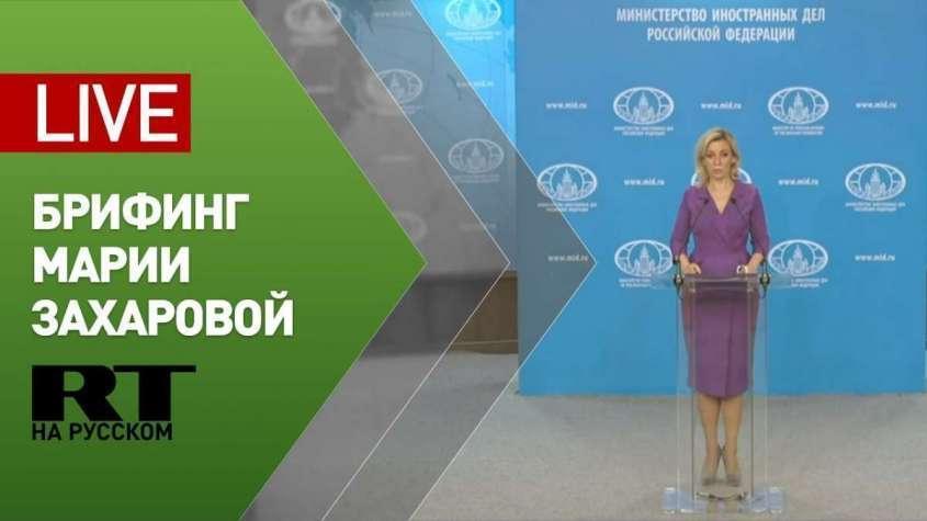 Брифинг Марии Захаровой 28 мая 2020. Полное видео