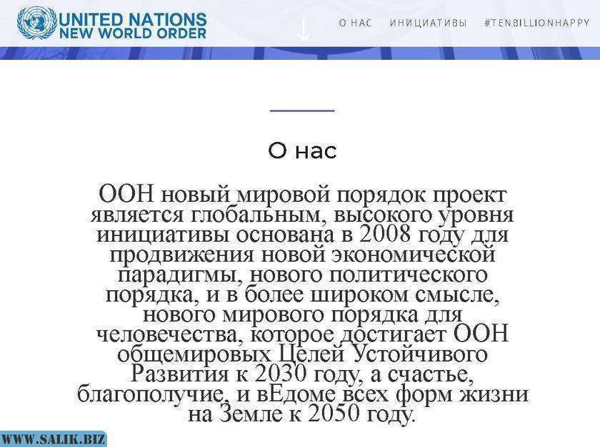 ООН объявила о начале Нового мирового порядка