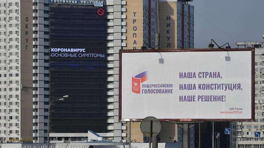 Голосование по поправкам в Конституцию РФ может продлиться несколько дней