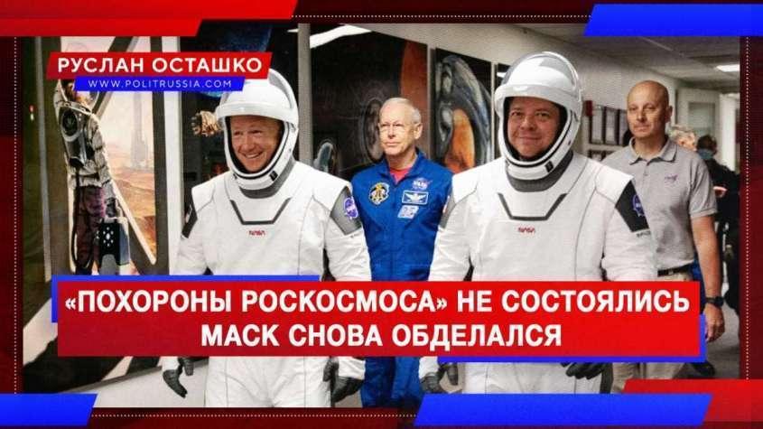 «Похороны российской космонавтики» не состоялись – аферист Илон Маск снова обделался