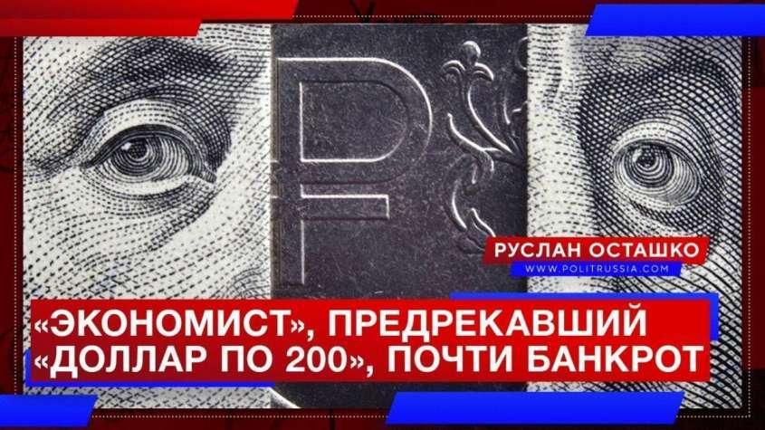 Ротшильдовский «Экономист», предрекавший «доллар по 200», близок к банкротству