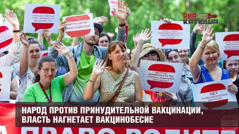 Русский народ против принудительной вакцинации, власть нагнетает вакцинобесие