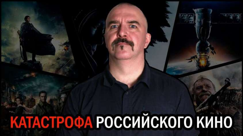 Клим Жуков. Про регулярные катастрофа российского кино: три причины