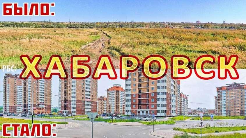 Как Хабаровск изменился за 18 лет: образование, здоровье, частный сектор, инфраструктура