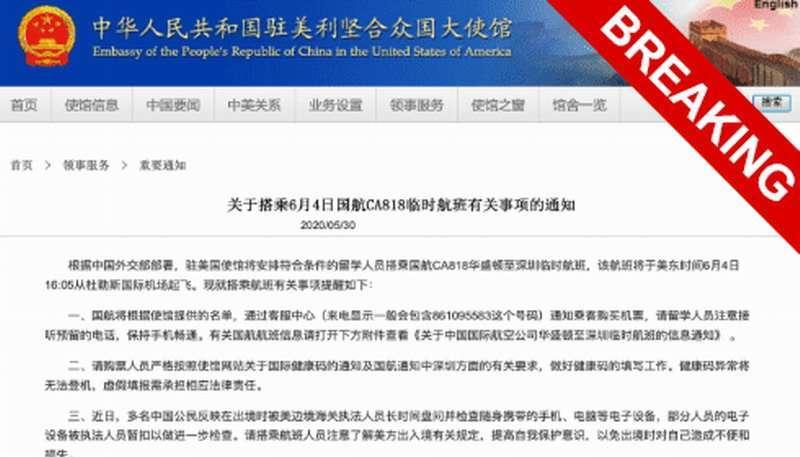 Китай срочно эвакуирует из США своих студентов. Дело идет к войне?