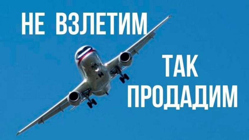 Ситуация в гражданской авиации России и план её возрождения