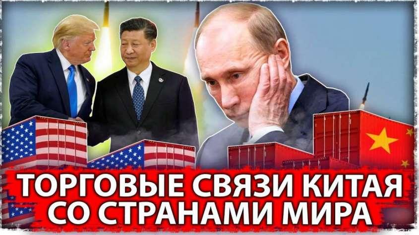 Китай держит Россию на голодном пайке. Самое время это поменять