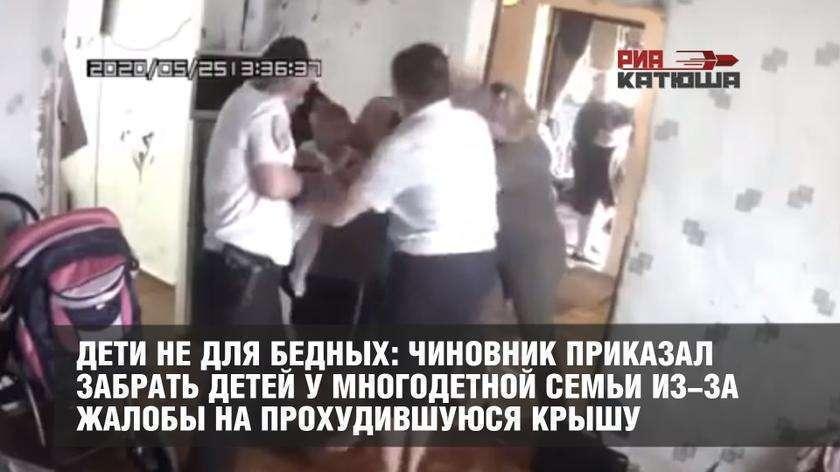Чиновник приказал забрать детей у многодетной семьи из-за жалобы на прохудившуюся крышу