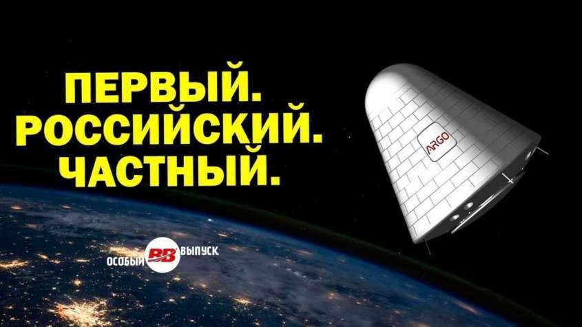 Частная российская компания начала строить свой первый транспортный космический корабль