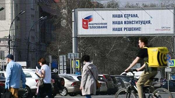 Агитационный плакат за общероссийское голосование по поправкам в Конституции в Новосибирске