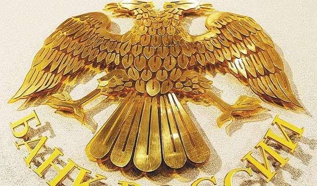 О национализации Центробанка