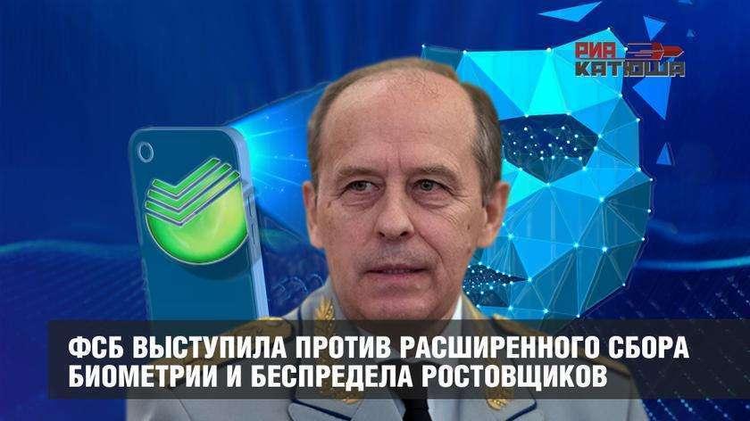 ФСБ выступила против сбора биометрии и беспредела банкстеров ростовщиков