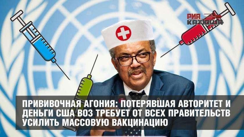 Потерявшая авторитет и деньги США ВОЗ требует от всех правительств усилить массовую вакцинацию